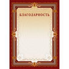 Благодарность коричневая рамка без герба шт уп