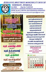 Event Gospel Camp And Meetings Emmanuel Brethren Assembly Kerala