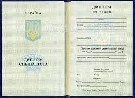 Образцы образовательных документов Образование от diplomseven диплом специалиста 1993 год