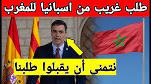لن تصدق ماذا طلبت اسبانيا من المغرب اليوم رغم الازمة بين البلدين - YouTube