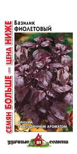 <b>Семена Базилик Фиолетовый</b>, 0,6г, Удачные семена, Семян ...
