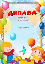 Диплом на день рождения Приглашения и пр Приглашения  Диплом на день рождения