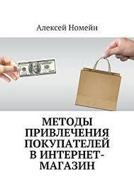 <b>Методы привлечения</b> покупателей в интернет-магазин (Russian ...