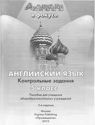 spotlight test booklet Английский в фокусе класс  cover jpg image jpg titul jpg