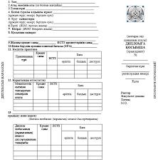 Об утверждении видов и форм документов об образовании  Приложение к диплому на трех языках