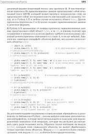 Книга Программирование на python е издание ii том Лутц  Загляните внутрь Программирование на python 4 е издание ii том 17