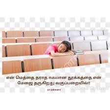 At Kaivannam1110 Rachanaa R Be Quiet In The Classrespect