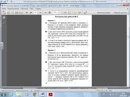 Рабочая программа по геометрии класс профильный уровень к  Контрольная работа№1