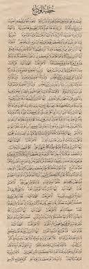 ملف:خطبة الوداع.jpg - ويكيبيديا