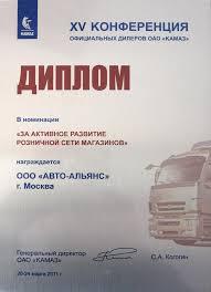 Диплом ОАО КАМАЗ xv конференция официальных дилеров КАМАЗ