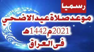 موعد صلاة عيد الاضحي في العراق 20/7/2021 - YouTube
