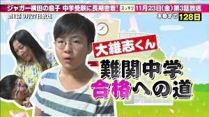ジャガー 横田 息子 学校