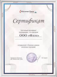 Грамоты дипломы агентства недвижимости ФЛЭТ Грамоты дипломы