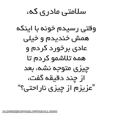 Image result for به سلامتی