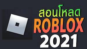 สอน วิธีโหลด Roblox บนคอม ปี 2021 - YouTube