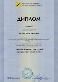 Образцы документов выдаваемых ИПБ России ИПБ России Эксперт по международной финансовой отчетности Кликните на изображение чтобы увеличить его