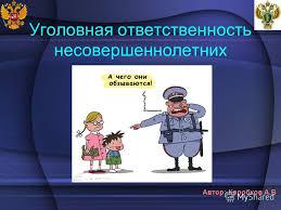 Презентация на тему Уголовная ответственность несовершеннолетних  1 Уголовная ответственность несовершеннолетних Автор Коробков А В