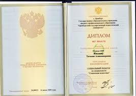 Купить диплом оренбург ru Купить диплом оренбург три