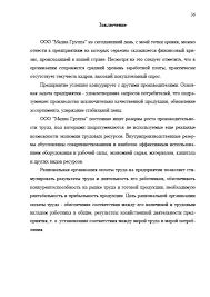 Декан НН Отчет по производственной практике в бухгалтерии ООО   Отчет по производственной практике в бухгалтерии ООО Медиа Группа Страница 36