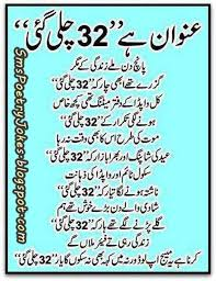 Urdu Funny Poem on Pakistani Load Shedding Funny Pictures | Urdu ... via Relatably.com