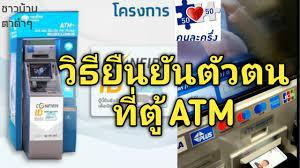 วิธียืนยันตัวตนที่ตู้ ATM กรุงไทย กดแค่ 3 ครั้ง #คนละครึ่งเฟส3 - YouTube