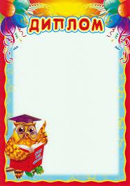 Шаблон диплома для детей решение найдено Шаблон диплома для детей