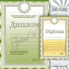 diplom Портал графики и дизайна векторный и растровый клипарт  Дипломы шаблоны для Фотошоп