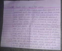 aatankwad essay in gujarati languages dissertation custom  aatankwad essay in gujarati language translator color legend hancock enterprises inc