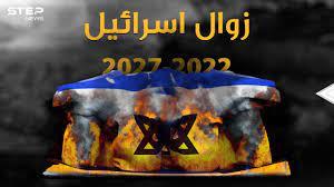 زوال إسرائيل 2022-2027 - الخامسة للأنباء