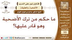 حكم الأضحية مع الاستطاعة - الشيخ صالح الفوزان - YouTube