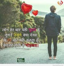 love hindi whatsapp es hd