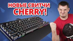 САМЫЕ БЫСТРЫЕ СВИТЧИ! Обзор Игровой Клавиатуры Corsair ...