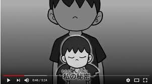 Lgbtが自分らしく生きていく人生革命ソングrevolutionイラスト動画