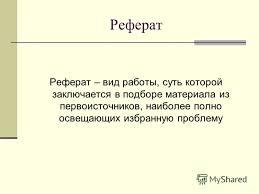 Презентация на тему Организация научно исследовательской  7 Реферат