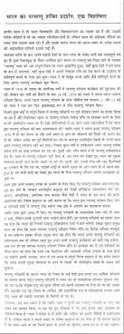 nuclear power essay essay on s nuclear power in hindi for and essay on s nuclear power in hindi