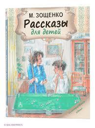 <b>Рассказы</b> для детей <b>Издательство АСТ</b> 2135825 в интернет ...