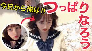 昭和スタイルヘアを今風にアレンジ今日から俺はのつっぱり少女