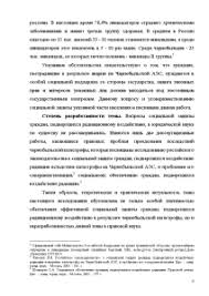Правовые отношения социальной защиты участников ликвидации  Курсовая Правовые отношения социальной защиты участников ликвидации последствий на Чернобыльской АЭС 4