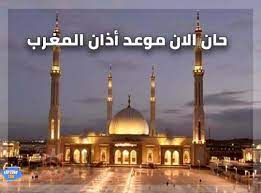 شاهد موعد أذان المغرب في مصر لشهر يوليو 2021 مواعيد الصلاة في محافظات مصر -  ايجي توداى