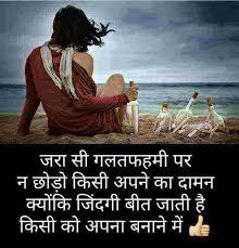 sad love es hindi shayari