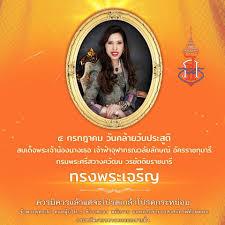 ๔ กรกฎาคม ทรงพระเจริญ - กรมทรัพยากรทางทะเลและชายฝั่ง Department of Marine  and Coastal Resources, Thailand