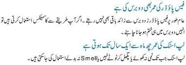 s for flawless bride list urdu names middot make up purchasing makeup in urdu