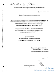 управление имуществом в гражданском законодательстве Его  Доверительное управление имуществом в гражданском законодательстве Его становление и развитие
