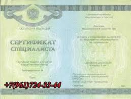 Купить диплом в Ангарске diplom angar ru Медицинский сертификат специалиста купить в Ангарске