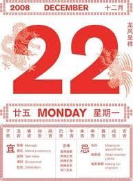 Chinese Calendar Template 96 Best Wedding Images Editorial Design Wedding Invitation