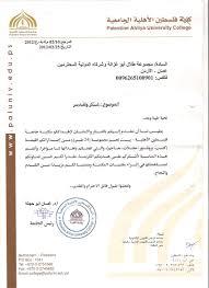 Download File Aspx Filename Http Media Tagorg Com Uploadfiles Thank You Letter 2012 Ahliyauni Jpg