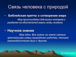 Презентация на тему Природа общество человек Урок  5 Связь человека с природой