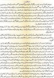 urdu article islam and modern scientific facts stem activities urdu article islam and modern scientific facts