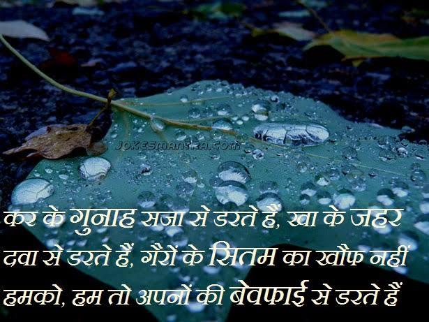 bewafa dost hindi shayari