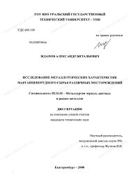 Диссертация на тему Исследование металлургических характеристик  Диссертация и автореферат на тему Исследование металлургических характеристик марганцеворудного сырья различных месторождений